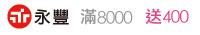 永豐-滿8,000,送400
