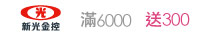新光-滿6,000 送300