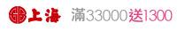 上海-滿 33,000,送1,300