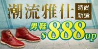 男鞋888
