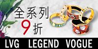 LVG Legend Vogue開幕慶!飾品全系列9折
