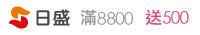 日盛-滿8,800送$500