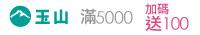 玉山-滿5,000,加碼送100