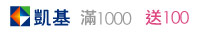 凱基-滿1000送100