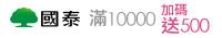 國泰-滿10,000,加碼送500
