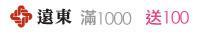遠東-滿1,000,送100