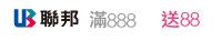 聯邦-滿888,送88
