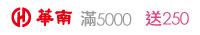 華南-滿5,000,送250
