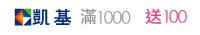 凱基-滿1,000,送100