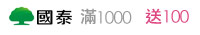 國泰-滿1,000,送100