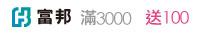 富邦-滿3,000,送100