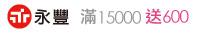 永豐-滿15,000,送600