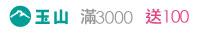 玉山-滿3,000,送100