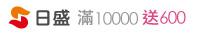 日盛-滿10,000送600