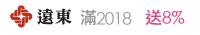 遠東-滿2,018,送8%刷卡金