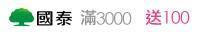國泰-滿3,000,送100