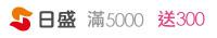 日盛-滿5,000,送300