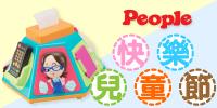日本People玩具★滿千送便當盒