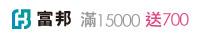 富邦-滿15,000,送700