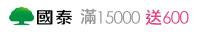國泰-滿15,000,送600