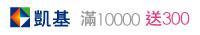 凱基-滿10,000,送300