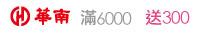 華南-滿6,000,送300