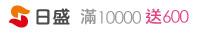日盛-滿10,000,送600