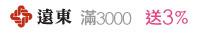 遠東-滿3,000,送3%