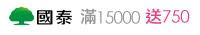 國泰-滿15,000,送750