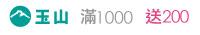 玉山-滿10,000,送200