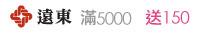 遠東-滿5,000,送150