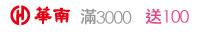華南-滿3,000,送100