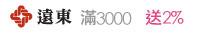 遠東銀行 滿$3,000送2%
