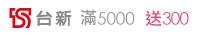台新 滿5000 送300