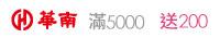 華南 滿5000 送200