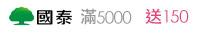 國泰 滿5000 送150