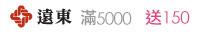 遠東 滿5000 送150