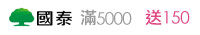 國泰 滿5000送150