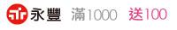 永豐 滿1000送100
