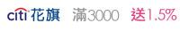 花旗 滿3000送1.5%