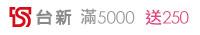 台新 滿5000送250