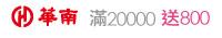 華南 滿20000送800
