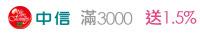 中信 滿3000送1.5%