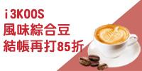 i3KOOS-風味綜合豆 結帳再打85折