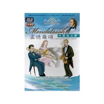 兒童古典音樂學習系列:孟德爾頌 仲夏夜之夢 DVDA MID SUMMER NIGHT S