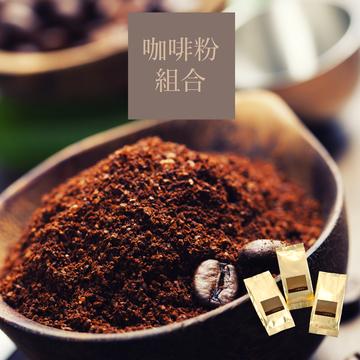 ~大隱珈琲~研磨咖啡粉  60g  x 3入 ~ 三款 風味