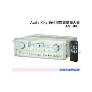 ~撼聲Audio King AV~660 ~ 迴音 擴大機 支援HD錄音 .全 控制遙控器