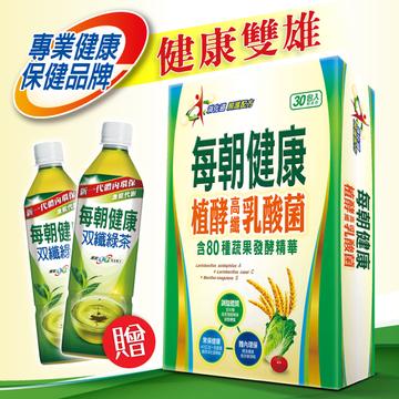 每朝健康 植酵高纖乳酸菌 30包入 盒 送雙纖綠茶X2瓶