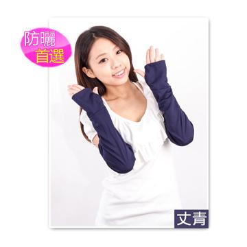 ~戀夏好物~UV對策吸濕排汗拇指型袖套^(丈青^)