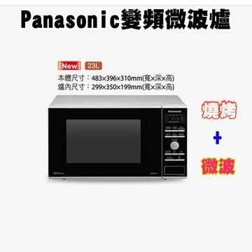 23公升~Panaconic變頻微波爐 烤箱~ NN~GD372